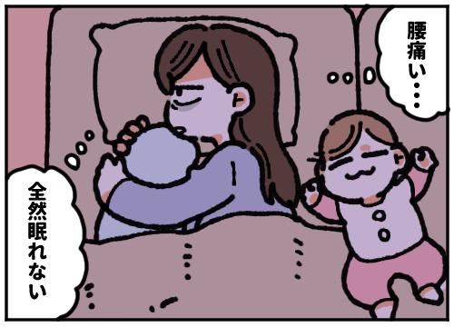 妊娠 後期 夜 寝れ ない
