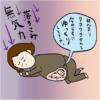 今だから言える!妊娠中の無気力な生活とダラダラは大切な心の変化!!by あざみ