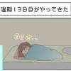高温期13日目あたりは緊張の時!【2人目不妊⑧】 by ようみん